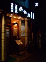 宮の店.jpg